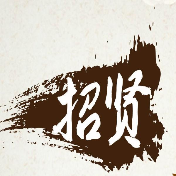 深圳市新锦程人力资源有限公司长期招聘以下职位