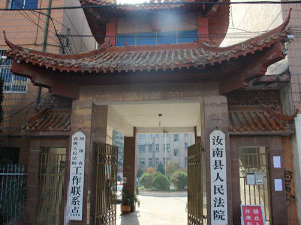 汝南县人民法院