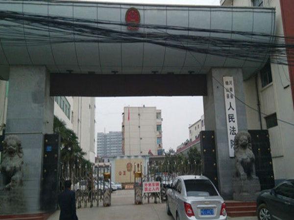 确山县人民法院