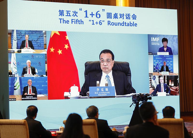 """李克强同主要国际经济机构负责人举行第五次""""1+6""""圆桌对话会:推进更高水平对外开放,实现更大互利共赢"""